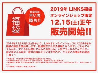 LINKS 2017-2018A/W STYLING